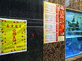 HK Sai Ying Pun Des Voeux Road West 中華麗宮 Chinese Banquet seafood fishes water tank Feb-2016 recruitment poster.JPG