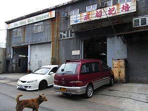 HK Shau Kei Wan 譚公廟道 Tam Kung Temple Road 02 船廠 Sun Shing Hing 培記 Shipyards April-2012.JPG