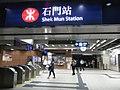 HK Shek Mun MTR Station evening interior Sept-2012.JPG