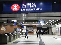 HK Shek Mun MTR Station evening interior Sept-2012.JPG