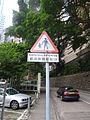 HK Sheung Wan 醫院道 Hospital Road Triangle Concealed Drive warning traffic sign n sideway carpark Aug 2016 DSC.jpg