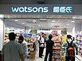 HK Tung Chung Station shop Watsons Oct-2012.JPG