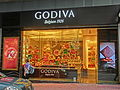 HK Wan Chai 灣仔 Tai Yuen Street 太原街 GODIVA Belgium 1926 shop MLC Tower 248 Queen's Road East Nov-2013.JPG