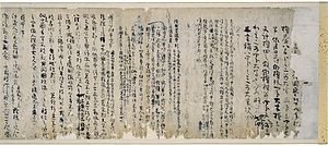 Fujiwara no Kintō - Anthology of customs, ceremony rules. and political systems (KOKUZAN SHO), Ms. by author himself. Autograph of Fujiwara no Kintō
