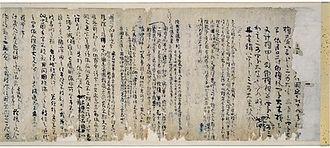 Fujiwara no Kintō - Anthology of customs, ceremony rules. and political systems (KOKUZAN SHO), Ms. by author himself. Autograph of Fujiwara no Kintō