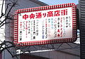Hamonica Center streets sign.jpg