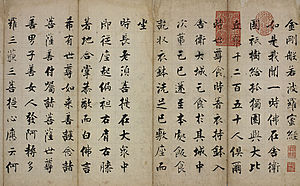 Kumārajīva - Section of the Diamond Sutra, a handwritten copy by Zhang Jizhi, based on Kumarajiva's translation from Sanskrit to Chinese