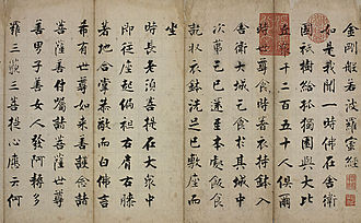 Kumārajīva - Section of the Diamond Sutra, a handwritten copy by Zhang Jizhi, based on Kumarajiva's translation from Sanskrit to Chinese.