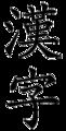 Hanzi (traditional).png