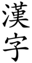 Hanzi (traditional).png