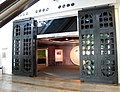 Hong Kong Heritage Discovery Centre Bronze Gate 2010.jpg