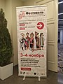 IV Festival of national literature of the peoples of Russia 03.jpg