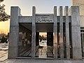 Ibn Babawayh Cemetery 7605.jpg