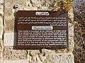 InformationSign ChamaaCitadel SouthernLebanon RomanDeckert22122019.jpg