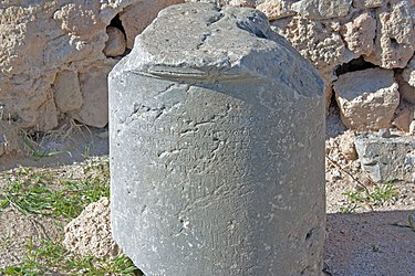 Inscribed artifact in southwestern acropolis of Lindos 2010 2.jpg