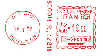 Iran stamp type A8.jpg
