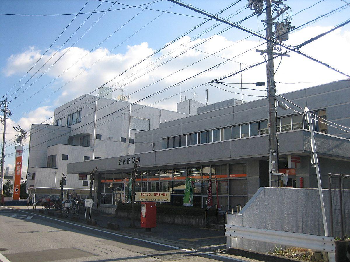 岩倉郵便局 - Wikipedia