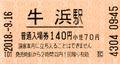 JR東日本 牛浜駅 入場券.png