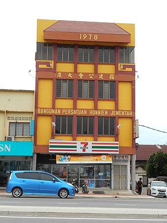 Southern Peninsular Malaysian Hokkien - Jementah Hokkien Association in Jementah, Segamat, Johor.