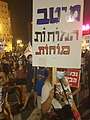 Jerusalem demonstrations 13.jpg