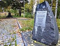 Jewish cemetery in Petrozavodsk.jpg