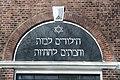 Joodse begraafplaats Toepad 05.jpg