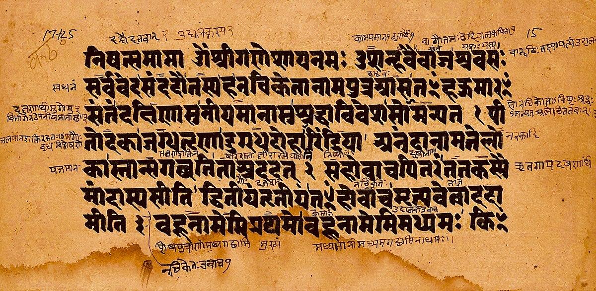 Sanskrit Of The Vedas Vs Modern Sanskrit: Katha Upanishad
