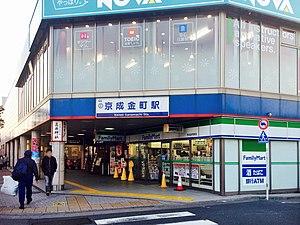 Keisei Kanamachi Station - The station entrance in January 2016