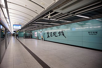 Kennedy Town station - Image: Kennedy Town Station 2014 part 4