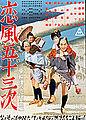 Koikaze Goju-san tsugi 1952.jpeg