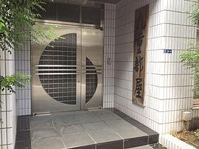 280px-Kokonoe_stable_2014.JPG