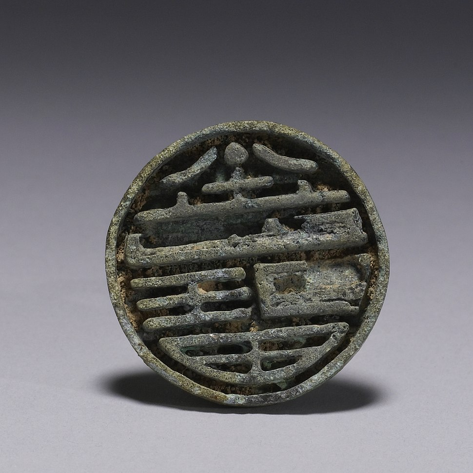 Korean - Seal with Lion - Walters 543028 - Mark A