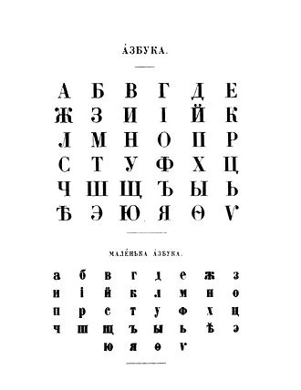 Panteleimon Kulish - A page from Panteleimon Kulish's Gramatka, printed in 1857 in Saint Petersburg, showing suggested alphabets for teachers in Little Russia