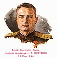 Lev L'vovich Shestakov (2).jpg