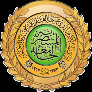 Al-Mustansiriya University - Image: Logoo 2