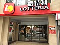 Lotteria Shilin Store 20180619.jpg