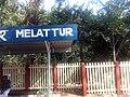 Melattur railway station 7.jpg