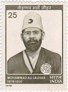 Mohammad Ali Jauhar 1978 stamp of India.jpg