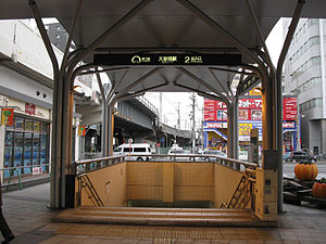Nagoya-subway-M12-Ozone-station-entrance-2-20100315.jpg