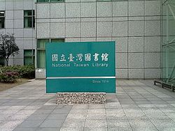 National Taiwan Library Sign.jpg