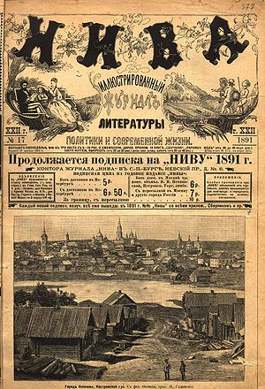 Niva (magazine) - An issue from 1891