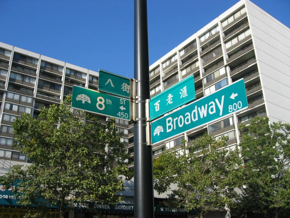 Oakland Chinatown streetsign (6426)