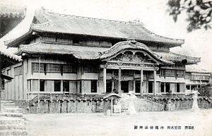 Okinawa Shrine - Image: Okinawa Jinja haiden