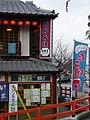 Okonomiyaki restaurant by SolGrundy in Kodaiji, Kyoto.jpg