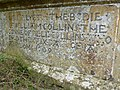 Old tomb inscription, Closworth - geograph.org.uk - 840338.jpg