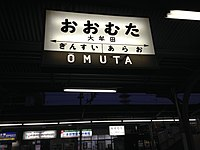 Omuta Station Sign (JR).jpg
