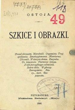 Szkice I Obrazki Sawicka 1866całość Wikiźródła Wolna