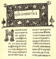 OstromirovoEvangelie.png