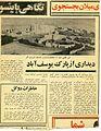 Park-e Shafagh (Garden of Yousef-Abad), Tehran, Iran (1966-69) - Newspaper.jpg