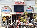 Pavan Restaurant, Nashik Road.jpg